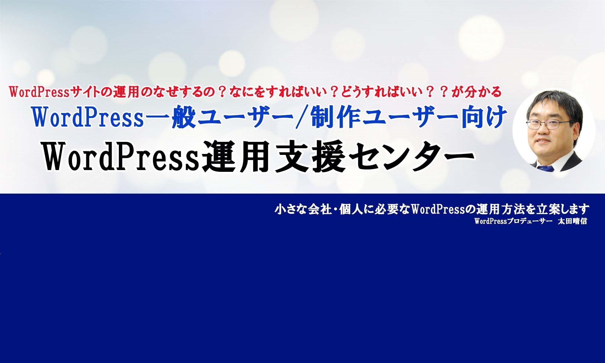 WordPress運用支援センター