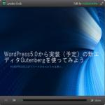 『WordPress5.0から実装(予定)の新エディタGutenbergを使ってみよう』というスライドを作ってみた